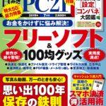 『日経PC』2019.7月号表紙