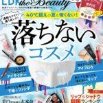 『LDK the Beauty』2019.8月号表紙