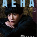 『AERA』2019.7.1号表紙