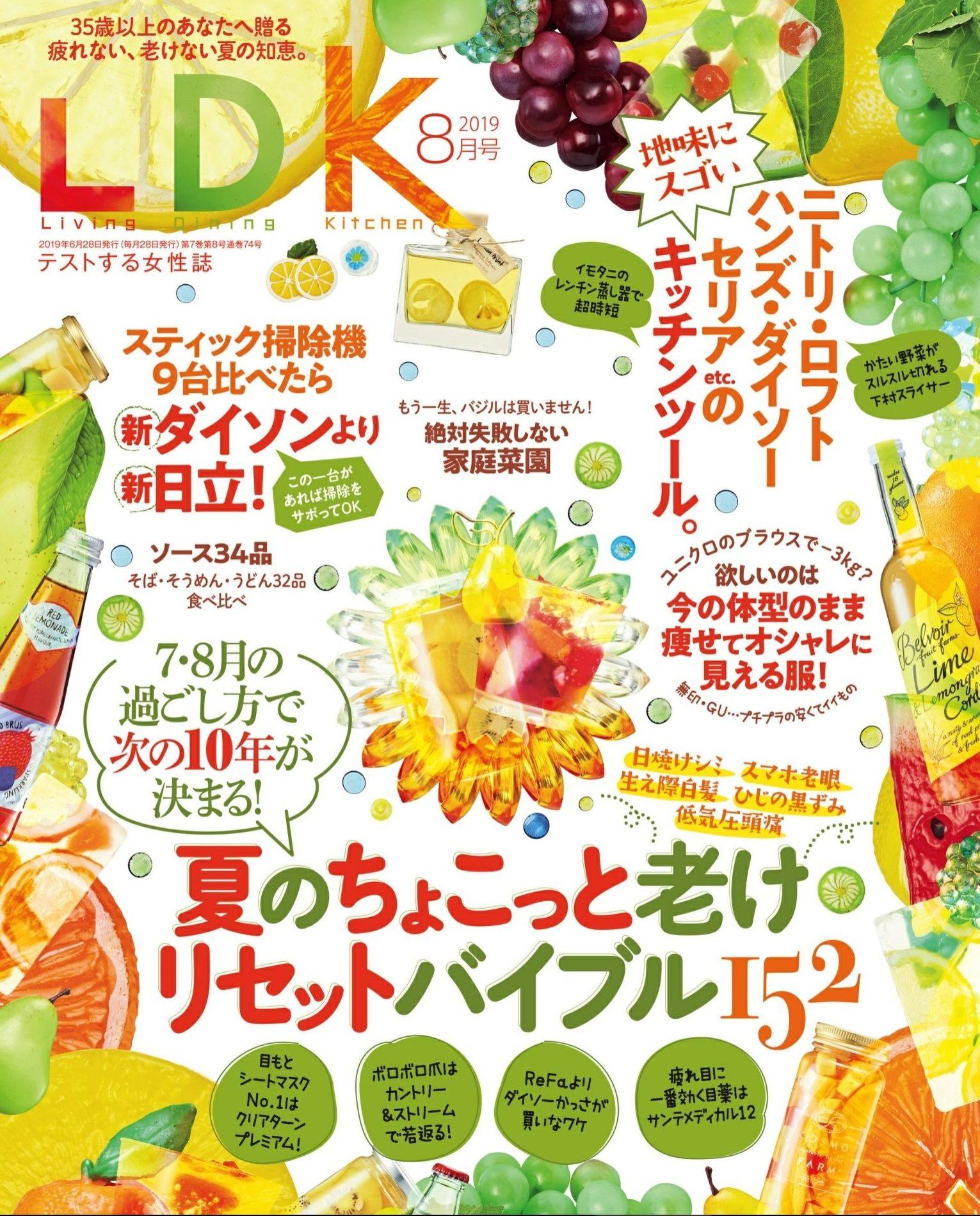 【LDK】2019.8月号表紙