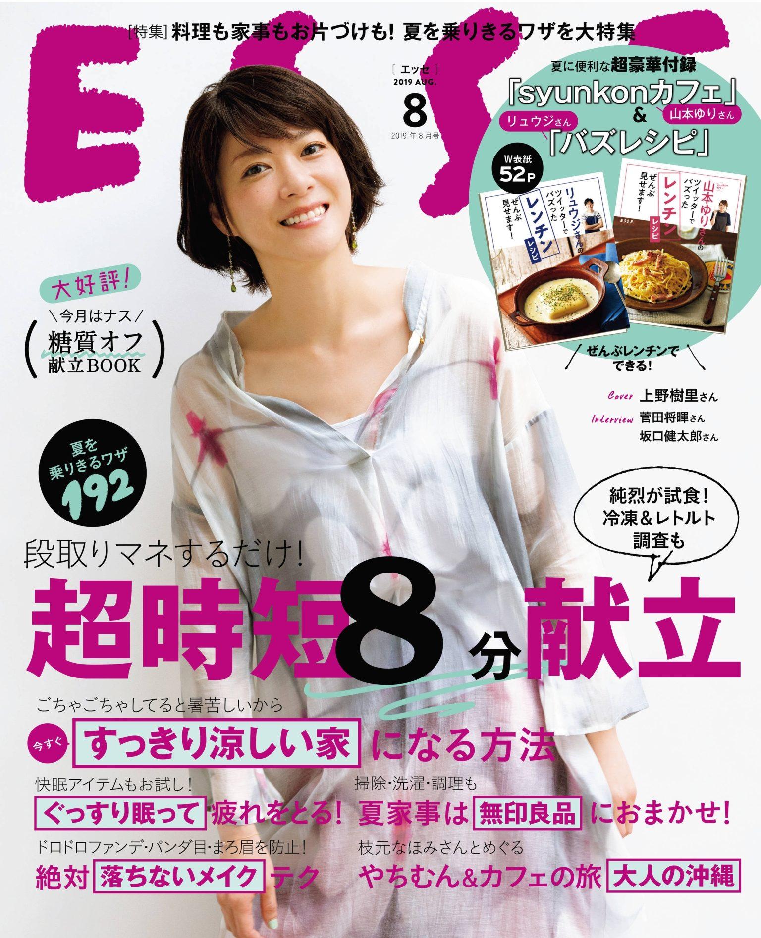 『ESSE』2019.8月号表紙
