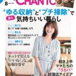 『CHANTO』2019.8月号表紙