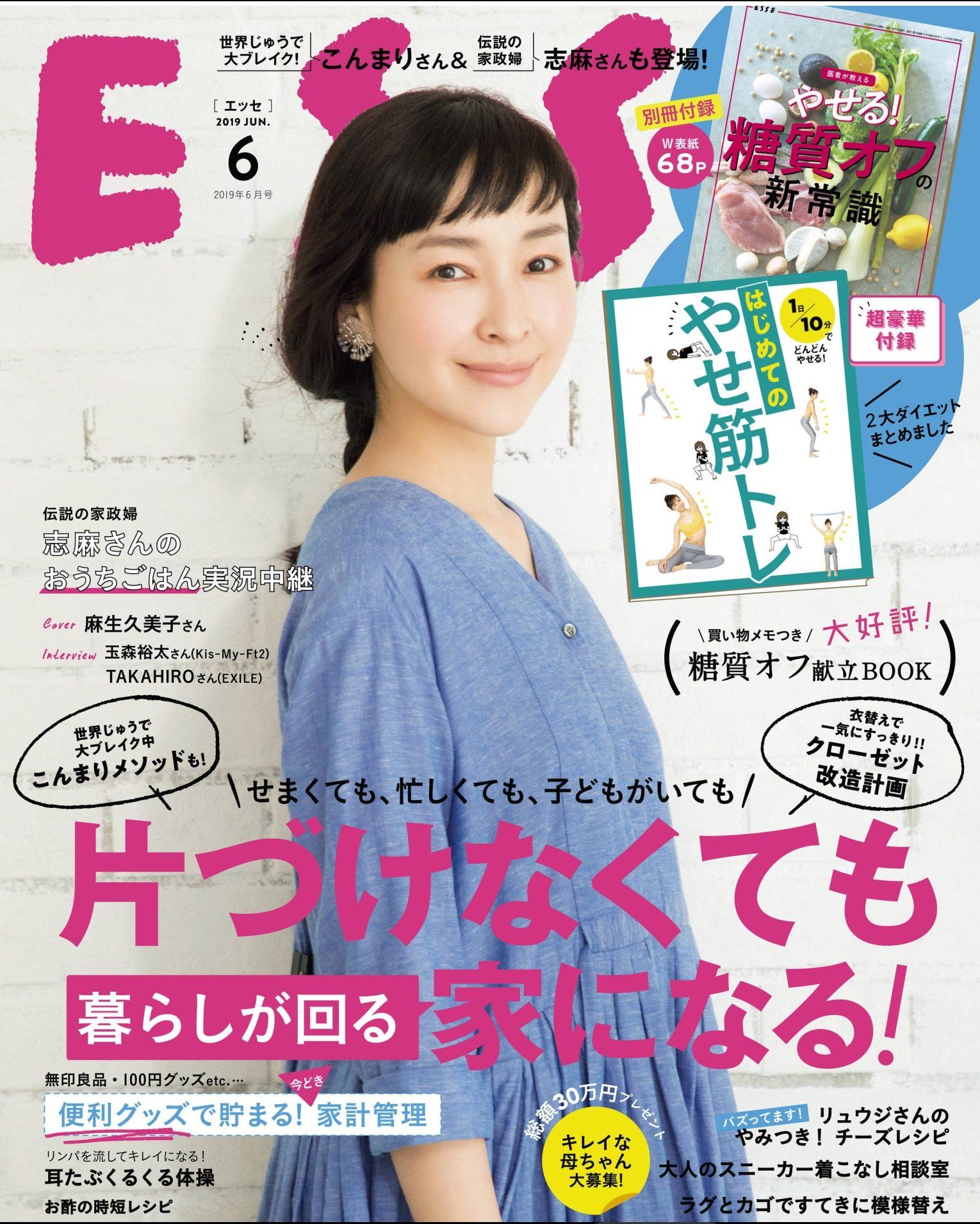 『ESSE』2019.6月号表紙