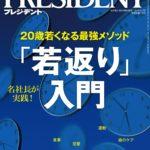『PRESIDENT』2019.8.2号表紙